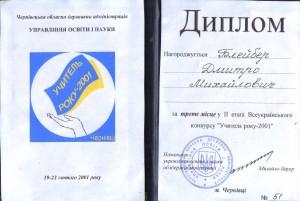 Диплом ВР-2001