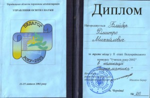 Диплом ВР-2002