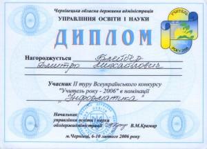 Диплом ВР-2006
