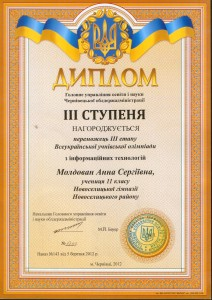 Грамота Молдован Анна 2012