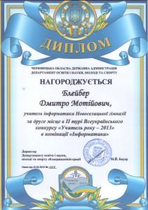 УР-2013