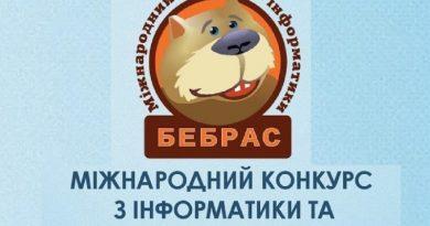 """Участь у конкурсі """"Бебрас-2019"""""""